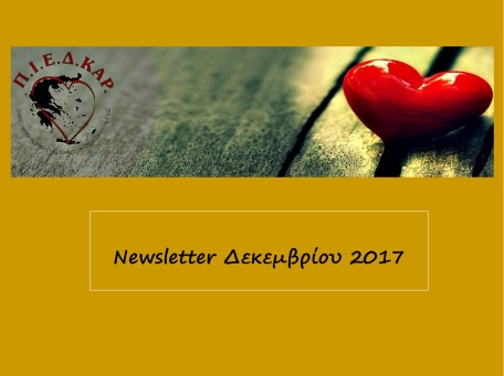 newsletter-dec17-1-1-001