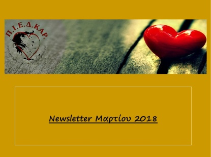 newsletter-mar-18-1-1-001