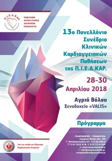 programma-13o-panellinio-synedrio-piedkar-volos-168x24-4-2018-web24-1-1 (1)-001