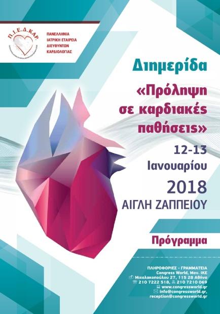 programma-diimerida-piedkar-zappeio-12sel-168x24-1-2018-web8-1-1 (1)-001