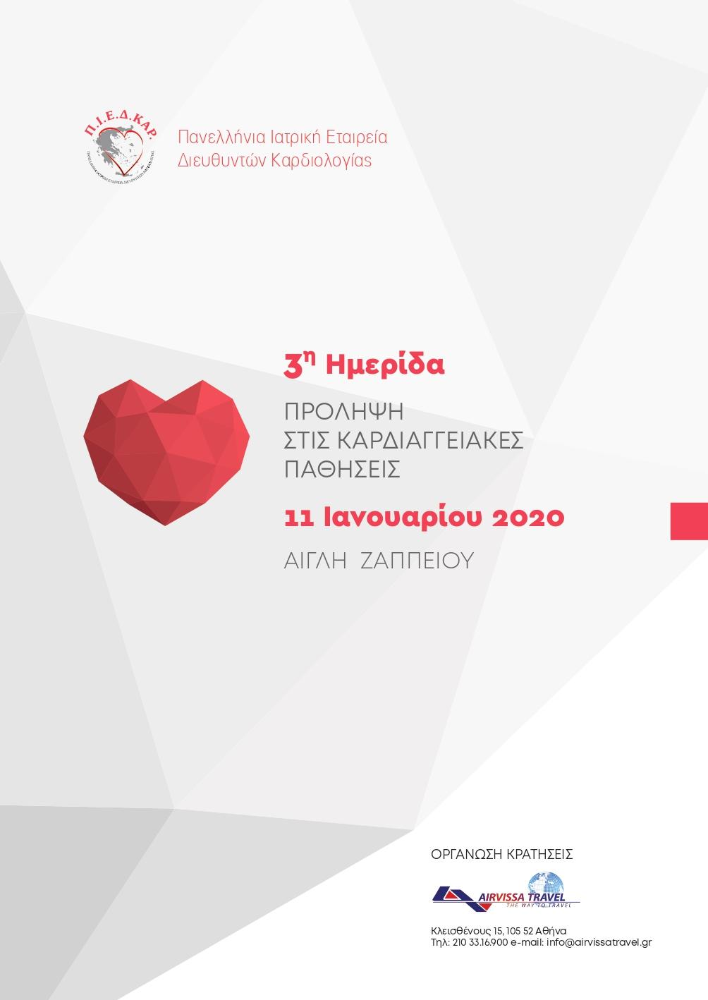 PROGRAMMA_ZAPEIOU_070120_page-0001