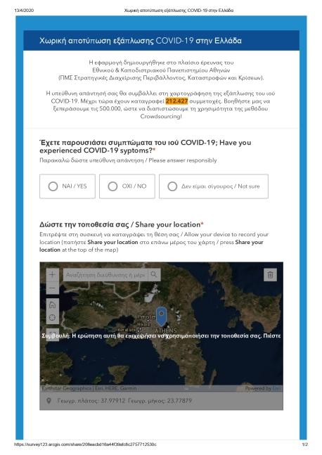 Χωρική αποτύπωση εξάπλωσης COVID-19 στην Ελλάδα_page-0001