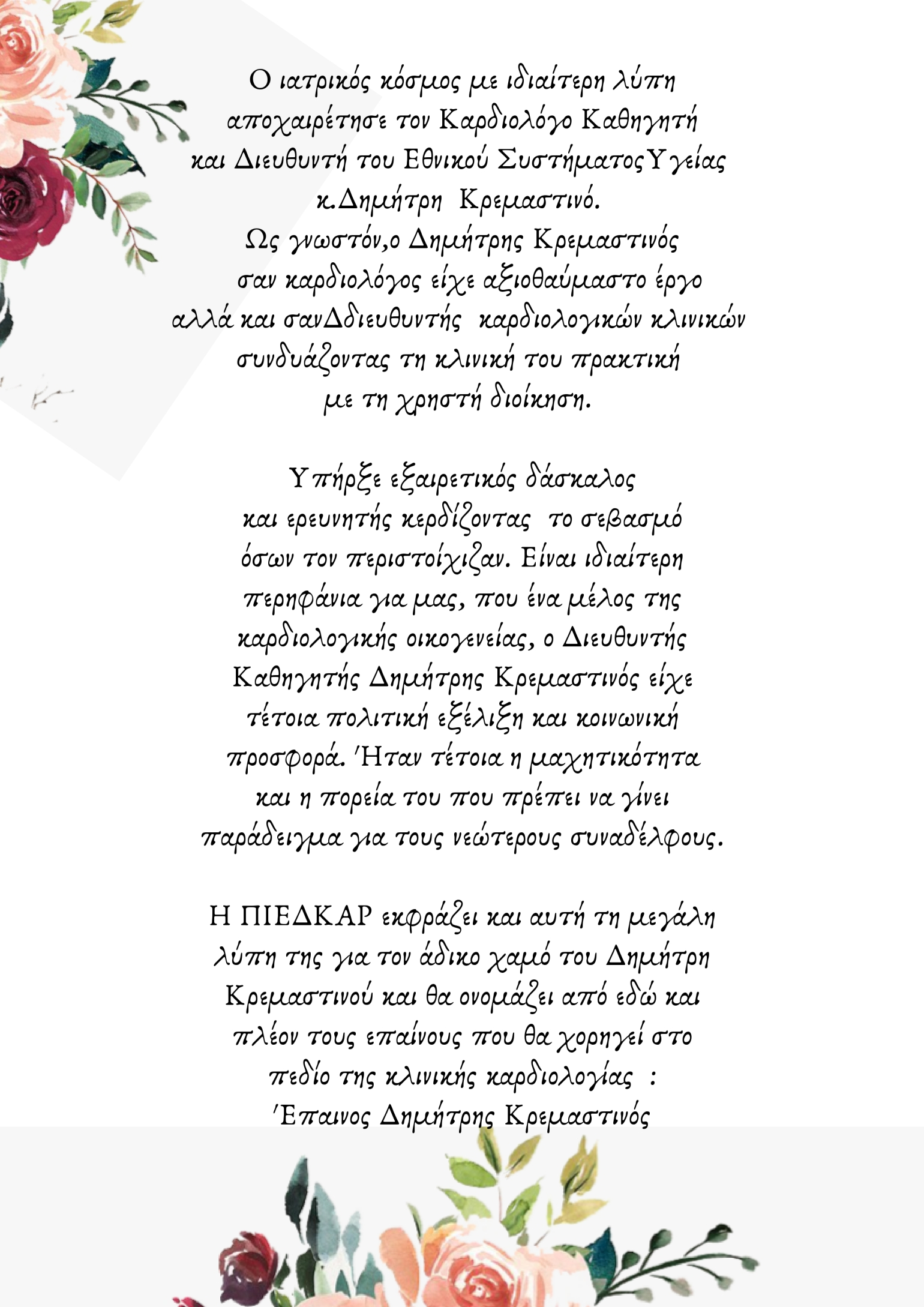 dkrem_page-0001